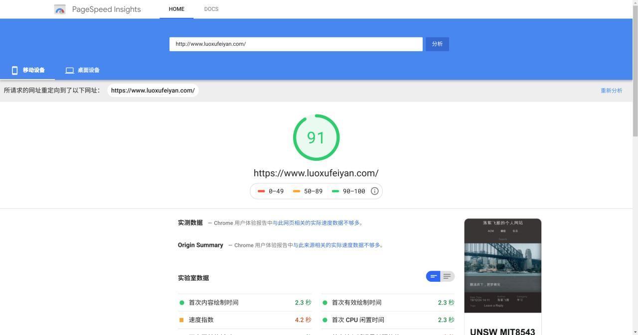 启用Google Search Console